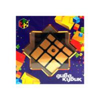 Кубик Рубика 3х3 Диво-Кубик Зеркальный Золотой